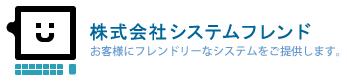 systemfriend_logo