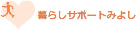 ks-miyoshi